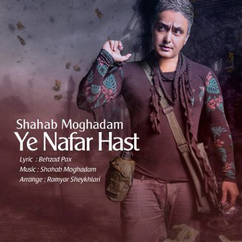 shahab-moghadam-ye-nafar-hast1