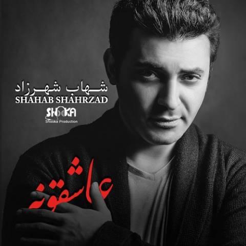 shahab shahrzad asheghoneh دانلود آهنگ جدید شهاب شهرزاد به نام عاشقونه