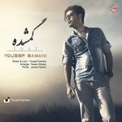yousef zamani lost دانلود آهنگ جدید یوسف زمانی گمشده