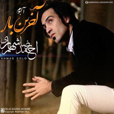 احمدرضاشهریاری-دانلود-آهنگ-جدید-آلبوم-جدید