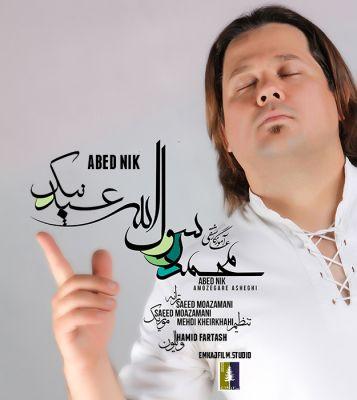 Abed Nik Amoozegare Asheghi www.new song.ir  دانلود آهنگ جدید عابد نیک محمد آموزگار عاشقی