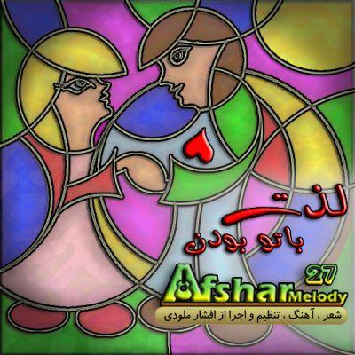 Afshar-Melodiدانلود-آهنگ-جدید-افشار-ملودی