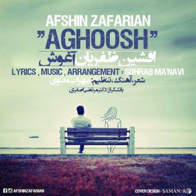 Afshin-Zafarian-Aghoosh-www.new-song.ir