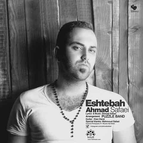Ahmad Safaei-Eshtebah