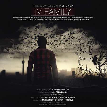 Album Ali Baba Iv Family دانلود آلبوم جدید علی بابا iv family