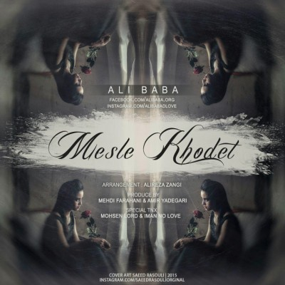 Ali Baba Mesle Khodet دانلود آهنگ جدید علی بابا مثل خودت