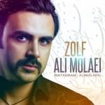 Ali Molaei Zolf 150x150 دانلود آهنگ جدید علی مولایی زلف