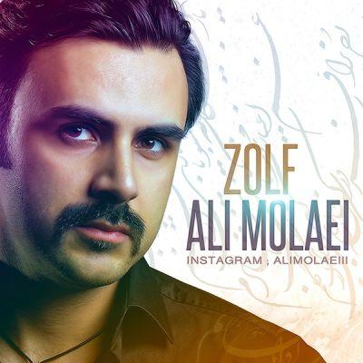 Ali Molaei Zolf دانلود آهنگ جدید علی مولایی زلف
