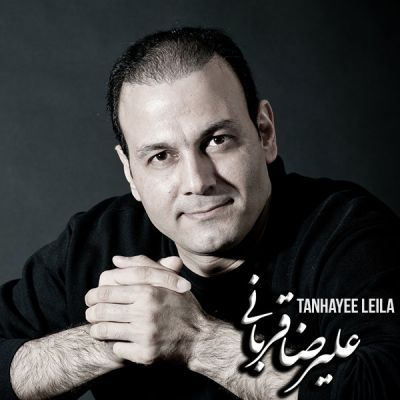 Alireza-Ghorbani-Tanhayee-Leila