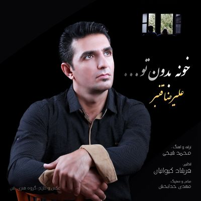 Alireza-Qanbar-Khooneh-bedoone-To-www.new-song.ir
