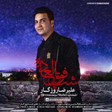 Alireza Roozegar Shabe Fougholadeh دانلود آهنگ جدید علیرضا روزگار شب فوق العاده