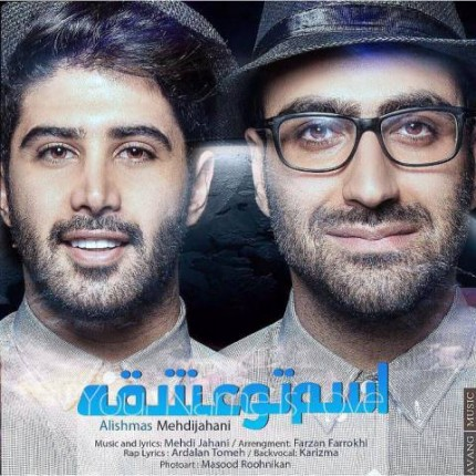 Alishmas-Mehdi Jahani-Esme To Eshghe