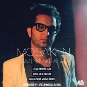 Amin Marashi Mosaken 300x300 دانلود آهنگ جدید امین مرعشی مُسکن