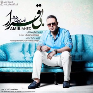 Amir-Jahed-Bi-Gharar