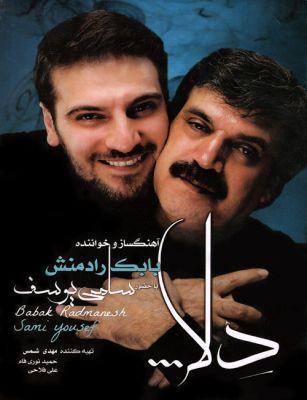 Babak Radmanesh Dela WWW.NEW SONG.IR  دانلود آلبوم جدید بابک رادمنش دلا