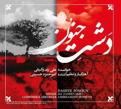 Dashte Jonoun www.new song.ir  دانلود آلبوم آهنگ سنتی علی زندوکیلی دشت جنون