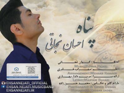 Ehsan-Nejati-Panah-www.new-song.ir