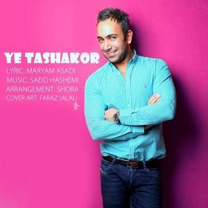 Ehsan Payeh - Ye Tashakor