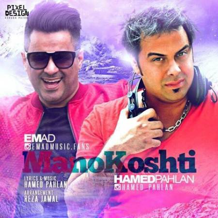 Emad-Hamed-Pahlan-Mano-Kosht-www.new-song.ir