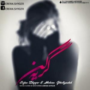 Erfan Shyger ft Mohsen Gholizade Gerye Kon 300x300 دانلود آهنگ جدید عرفان شایگر و محسن قلی زاده گریه کن