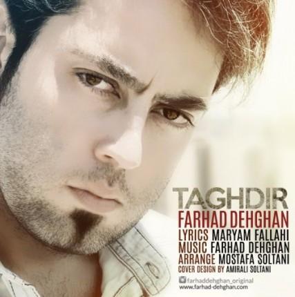 Farhad Dehghan Taghdir دانلود آهنگ جدید فرهاد دهقان تقدیر