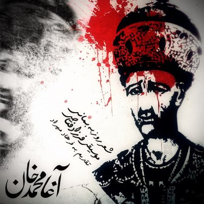 Farzad-Fattahi-Agha-Mohammad-Khan-www.new-song