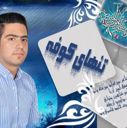 Hamed-Ghasemvand-Tanhay-kufian-www.new-song.ir