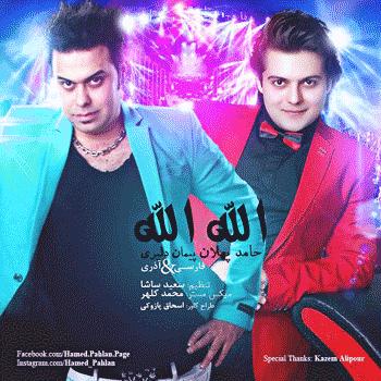 Hamed Pahlan Ft. Peyman Daliri Allah Allah www.new song.ir  دانلود آهنگ حامد پهلان الله الله آینه و شمعدان بیارید