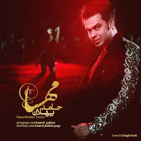 Hamed-Pahlan-Mahsa-www.new-song.ir