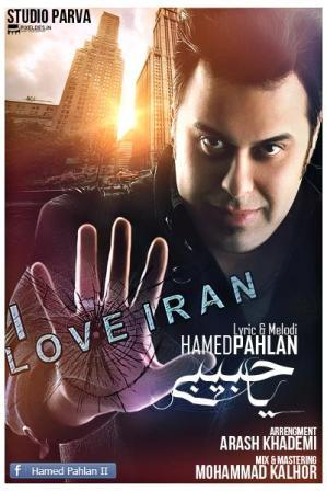 Hamed Pahlan YaHabibi www.new song.ir 1 دانلود آهنگ حامد پهلان یا حبیبی