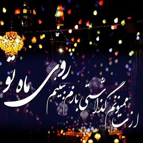 Hamed Zamani Mahe To دانلود آهنگ جدید حامد زمانی ماه تو