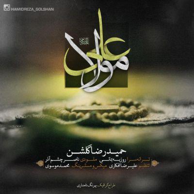 Hamidreza-Golshan-Mola-Ali-www.new-song.ir