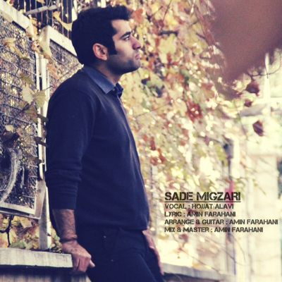 Hojjat Alavi Sade Migzari www.new song.ir  دانلود آهنگ جدید حجت علوی ساده میگذر