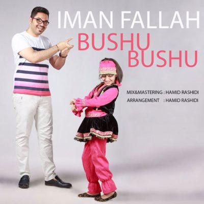 Iman-Fallah-Bushu-Bushu-www.new-song.ir