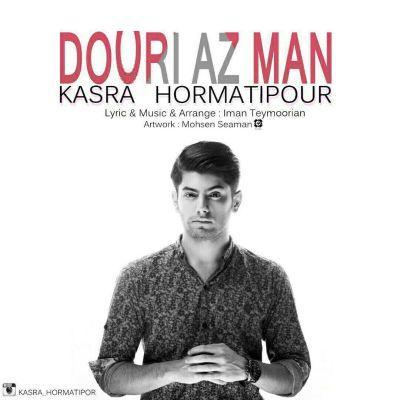 Kasra Hormati pour Douri Az man دانلود آهنگ جدید دانلود آهنگ جدید کسری حرمتی پور دوری از من