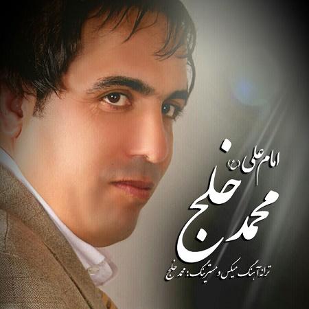 Khalaj-Mohamad-Emam-Ali