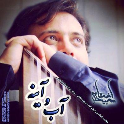Majid-Akhshabi-Ab-o-Ayeneh-www.new-song.ir