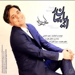 Majid Akhshabi Eyvane Bahar 300x300 دانلود آهنگ مجید اخشابی ایوان بهار
