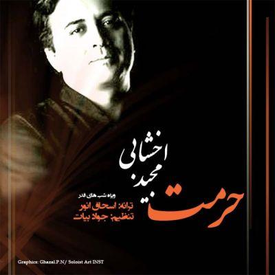 Majid-Akhshabi-Hormat-www.new-song.ir