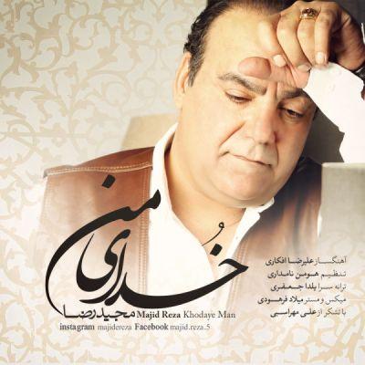 Majid-Reza-Khodaye-Man-www.new-song.ir
