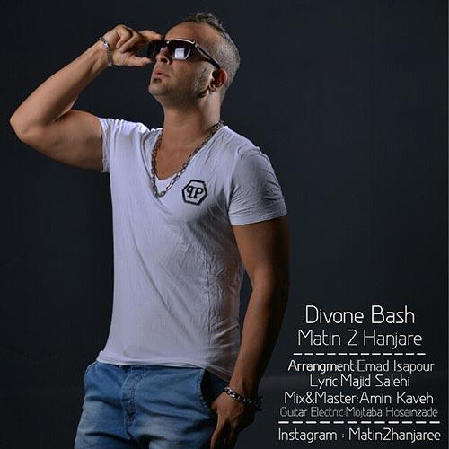 Matin Moarefi Matin 2 Hanjareh Divune Bash www.new song.ir  دانلود آهنگ جدید متین دو حنجره دیوونه باش