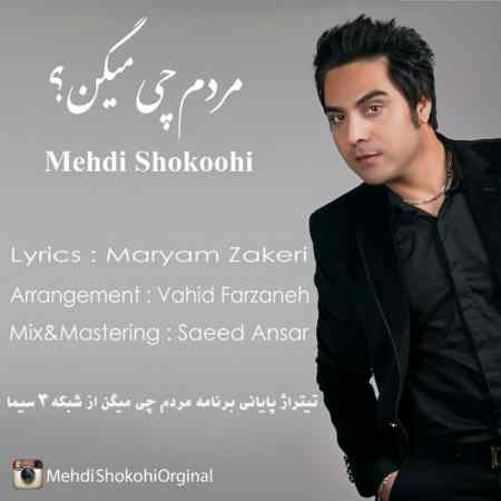 Mehdi Shokoohi-Mardom Chi Migan
