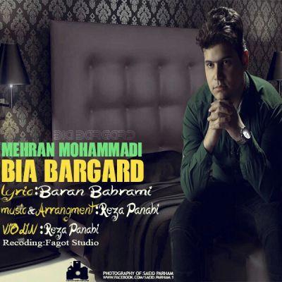 Mehran Mohamadi Bia bargard مهران محمدی دانلود آهنگ جدید مهران محمدی بیا برگرد