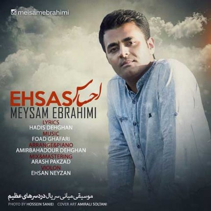 Meysam ebrahimi ehsas دانلود آهنگ جدید میثم ابراهیمی احساس