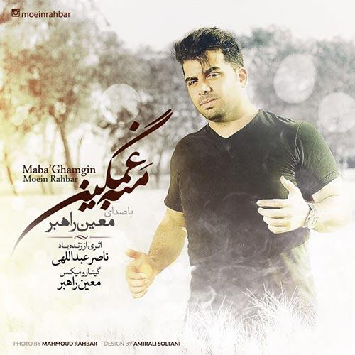 Moein Rahbar-Maba Ghamgin