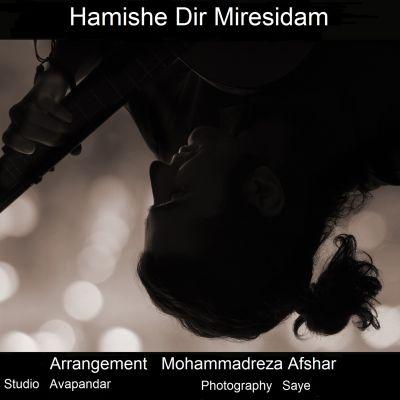 Mohammadreza-Afshar-محمدرضا-افشار-آهنگ-جدید-مرداد-94