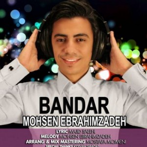 Mohsen Ebrahim Zadeh Bandr 300x300 دانلود آهنگ جدید محسن ابراهیم زاده بندر