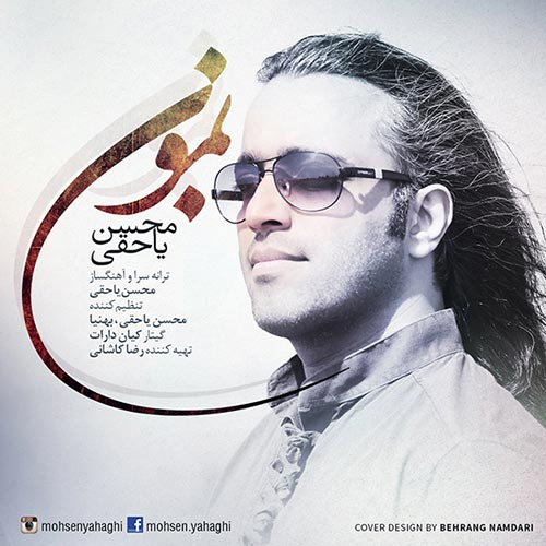 Mohsen Yahaghi-Bemoon