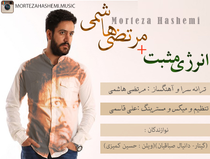 Morteza-Hashemi-Energy-Mosbat-www.new-song.ir