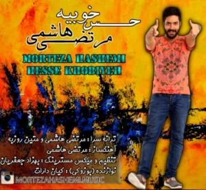 Morteza Hashemi Hesse Khoobieh www.new song.ir  300x278 دانلود آهنگ جدید مرتضی هاشمی حس خوبیه